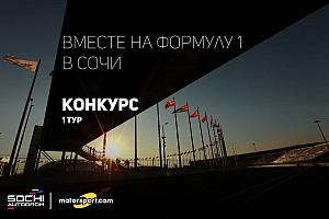 Конкурс: вместе на Формулу 1 в Сочи. I тур