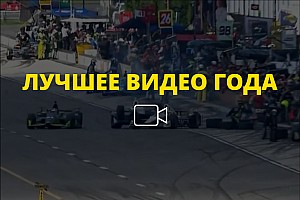 IndyCar Самое интересное Видео года №38: Росси приземлился на кокпит Кастроневеса