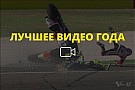 General Видео года №33: авария Петруччи и Эспаргаро