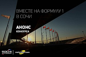 Конкурс: вместе на Формулу 1 в Сочи