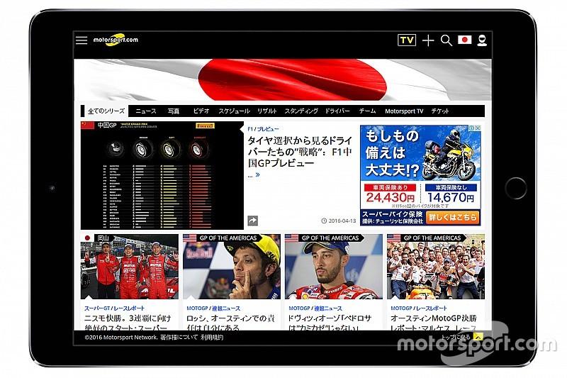 Motorsport.com запускає японську версію