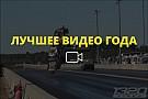 Drag Видео года №50: полет длиной в 75 метров