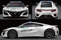 スーパーフォーミュラ 写真 - 新型NSXセーフティカー(NEW NSX Safety Car / Suzuka Circuit)