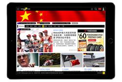 Motorsport.com中文站正式上线