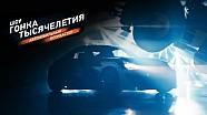Шоу Гонка Тысячелетия | Официальный трейлер HD | СК Олимпийский. 1 октября 2016