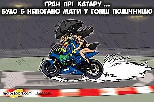 MotoGP Спеціальна можливість Гумор Cirebox - Цікава ідея проведення дощового Гран Прі Катару
