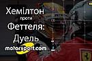 Формула 1 Відео: інфографіка дуелі Хемілтона та Феттеля у сезоні 2017-го