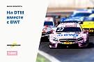Конкурс: выиграй билеты на российский этап DTM