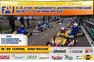 Картинг Прев'ю Чемпіонат Дніпропетровської області та Кам'янське запрошує на V етап