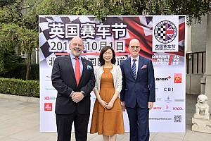 老爷车 新闻稿 第二届英国赛车节即将在京开幕 共享赛车文化盛宴