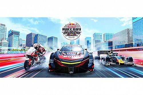 四輪&二輪の最高峰マシンが東京都心を疾走! 『Red Bull Race Day』が12月19日に開催