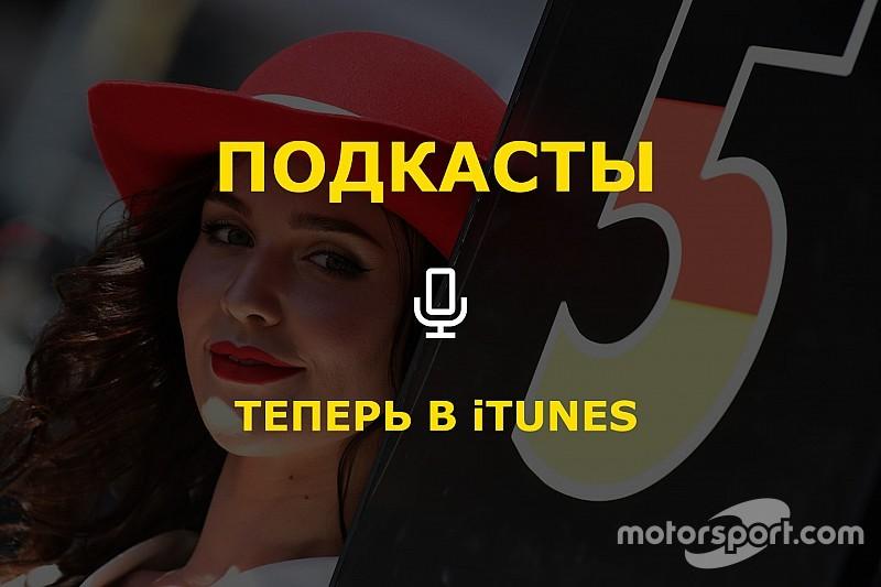 Подкасты Motorsport.com стали доступны в iTunes