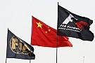 Ралі Китаю скасоване