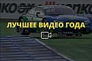 DTM Видео года №39: взлет Мортары на финале DTM