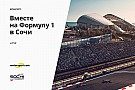 Конкурс «Вместе на Формулу 1 в Сочи». 4 тур