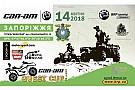 Ралі-рейди Чемпіонат України з GPS-орієнтування Can-Am Quest Cup - сезон починається