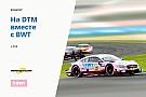 DTM Конкурс: на DTM вместе с BWT. 3-й тур