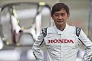 Мічігамі стане четвертим гонщиком Honda на домашній гонці