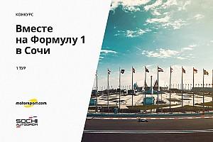 Формула 1 Избранное Конкурс «Вместе на Формулу 1 в Сочи». 1 тур