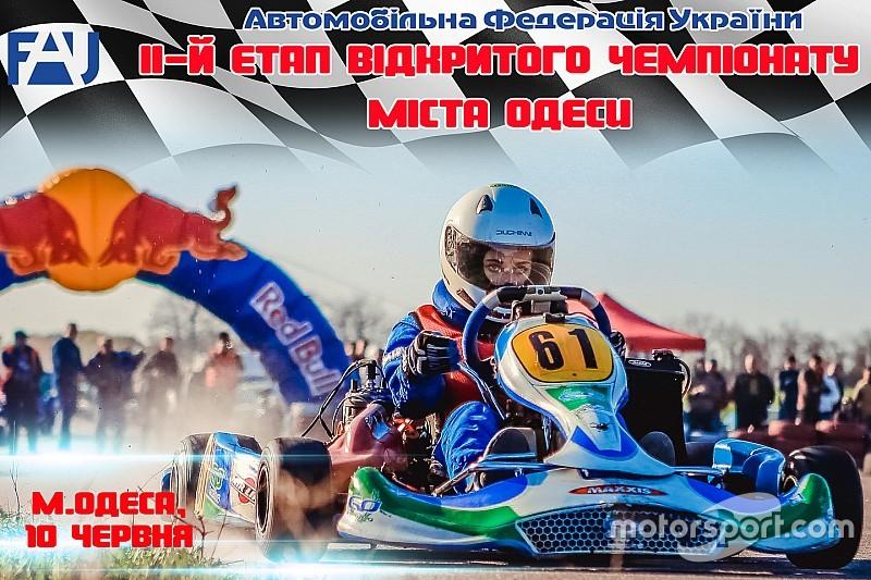 Відкритий Чемпіонат Одеси з картингу запрошує на другий етап