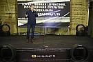 Общая информация ВМоскве прошла презентация телеканала Motorsport.tv