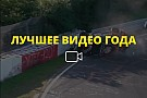 VLN Видео года №29: столкновение в гонке VLN