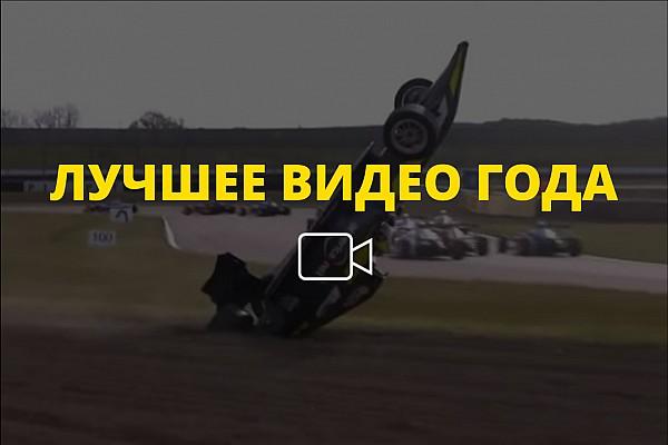 Ф3 Самое интересное Видео года №56: авария Энцо Бортолето в Рокингеме