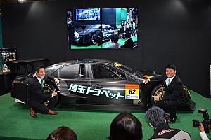 スーパーGT 速報ニュース 【スーパーGT】埼玉トヨペット、マークX MCでGT300クラス参戦
