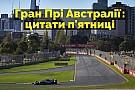 Формула 1 Відео: п'ятничні цитати Гран Прі Австралії
