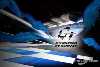GT-Masters (中国)新闻发布会