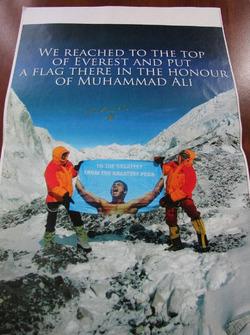 Плакат о покорении Эвереста, посвященный Мохаммеду Али