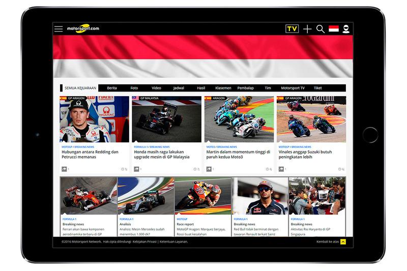 إعلان النسخة الإندونيسية من موتورسبورت.كوم
