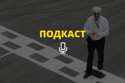 Подкасты Motorsport.com. 2 выпуск