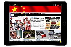 General Motorsport.com news Motorsport.com Launches New Digital Platform in China