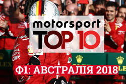 Топ-10 Гран Прі Австралії