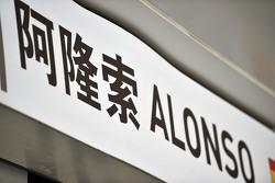 Табличка над боксами Фернандо Алонсо, McLaren