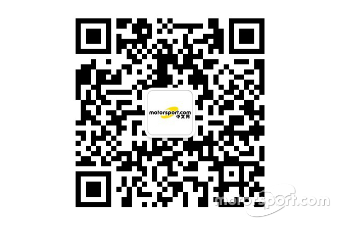 Motorsport.com中文站微信扫描二维码