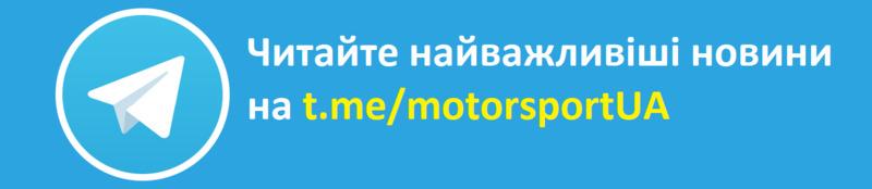 Telegram-канал Motorsport.com Україна