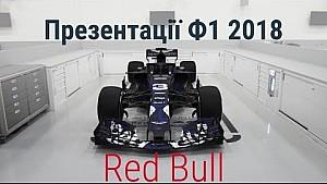 Презентація боліда Red Bull 2018 року
