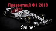 Презентація боліда Sauber 2018 року