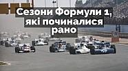Формула 1, яка починалася у січні
