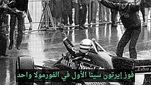 فوز إيرتون سينا الأوّل في الفورمولا واحد
