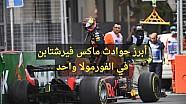 أبرز حوادث ماكس فيرشتابن في الفورمولا واحد